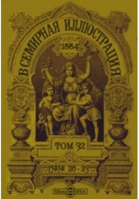 Всемирная иллюстрация: журнал. 1884. Т. 32, №№ 20-23