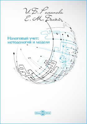 Налоговый учет : методология и модели: учебное пособие