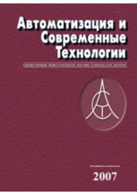 Автоматизация и современные технологии. 2007. № 1-12