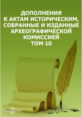 Дополнения к Актам историческим, собранные и изданные Археографической комиссией. Т. 10