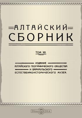 Алтайский сборник. Т. 12