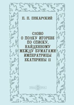 Слово о полку Игореве по списку, найденному между бумагами императрицы Екатерины II: публицистика