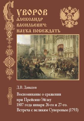 Воспоминание о сражении при Прейсиш-Эйлау 1807 года января 26-го и 27-го. Встреча с великим Суворовым (1793) :