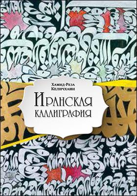 Иранская каллиграфия: знакомство с традицией: научно-популярное издание