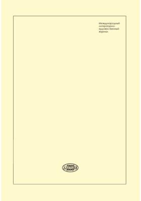 Крещатик (Перекресток) : Международный литературный журнал. №2 (68)