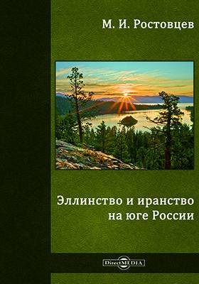 Эллианство и иранство на юге России