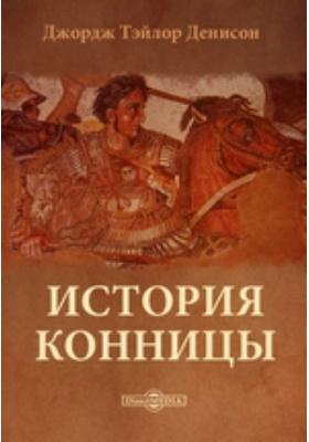 История конницы