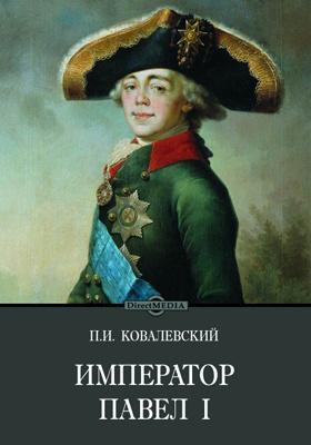 Император Павел I: научно-популярное издание