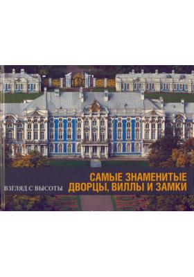 Самые знаменитые дворцы, виллы и замки = Palais, villas & ch?teaux