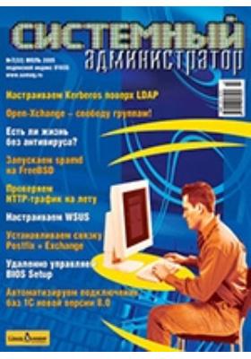 Системный администратор. 2005. № 7 (32)