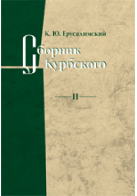 Сборник Курбского: монография. Т. 2