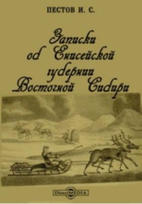 Записки об Енисейской губернии Восточной Сибири
