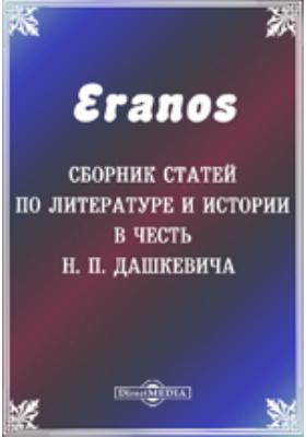 Eranos. Сборник статей по литературе и истории в честь Н. П. Дашкевича: публицистика