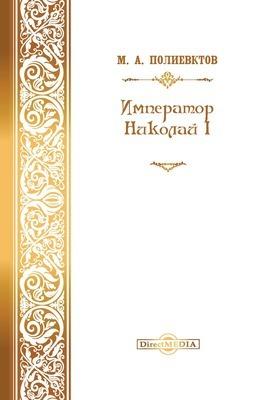 Император Николай I: документально-художественная литература