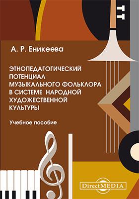 Этнопедагогический потенциал музыкального фольклора в системе народной художественной культуры: учебное пособие