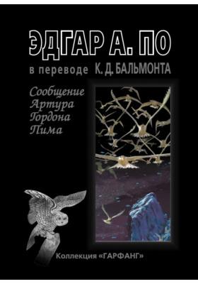 Сообщение Артура Гордона Пима (сборник)