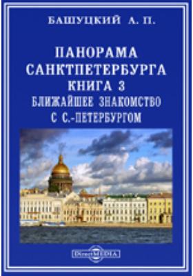 Панорама Санкт-Петербурга: научно-популярное издание. Книга 3. Ближайшее знакомство с С.-Петербургом