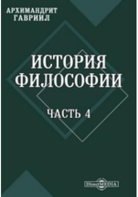 История философии, Ч. 4