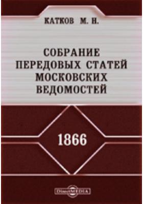 Собрание передовых статей Московских ведомостей. 1866 год