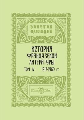 История французской литературы : в 4 т. Т. IV. 1917-1960 гг