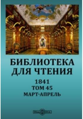 Библиотека для чтения. 1841. Т. 45, Март-апрель