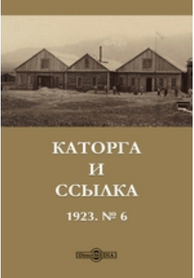 Каторга и ссылка: газета. 1923. № 6