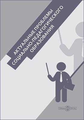 Актуальные проблемы социально-педагогического образования : сборник статей: сборник научных трудов