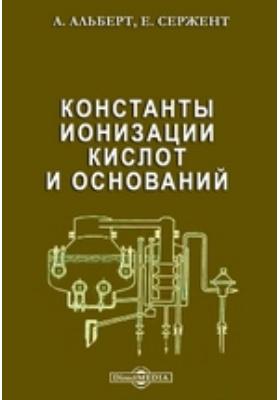 Константы ионизации кислот и оснований