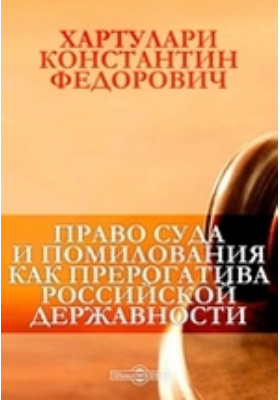 Право суда и помилования как прерогатива российской державности