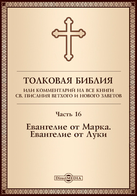 Толковая Библия, или Комментарий на все книги Св. Писания Ветхого и Нового Заветов, Ч. 16. Евангелие от Марка. Евангелие от Луки