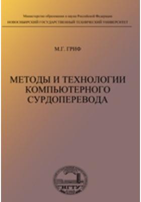 Методы и технологии компьютерного сурдоперевода: учебное пособие
