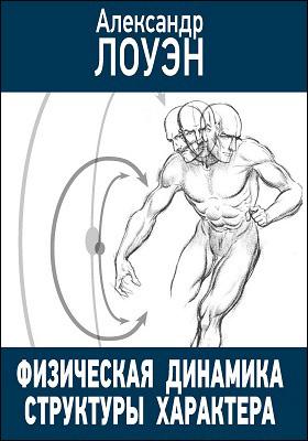 Физическая динамика структуры характера: научно-популярное издание