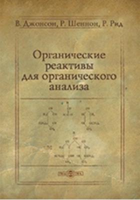 Органические реактивы для органического анализа: практическое пособие