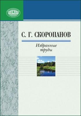 Избранные труды: сборник научных трудов