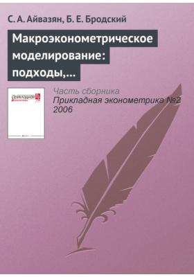 Макроэконометрическое моделирование: подходы, проблемы, пример эконометрической модели российской экономики