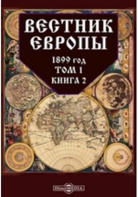 Вестник Европы. 1899. Т. 1, Книга 2, Февраль