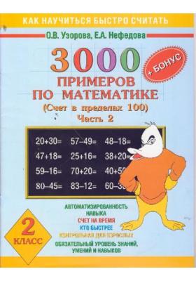3000 + Бонус примеров по математике. Счет в пределах 100. Часть 2. 2 класс