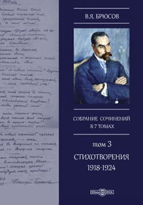Собрание сочинений в семи томах. Т. 3. Стихотворения 1918-1924