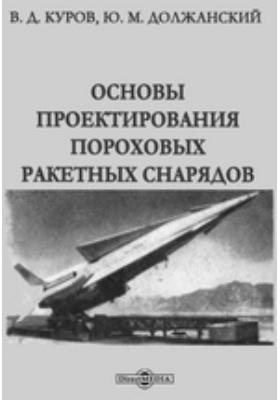 Основы проектирования пороховых ракетных снарядов
