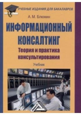 Информационный консалтинг. Теория и практика консультирования: учебник