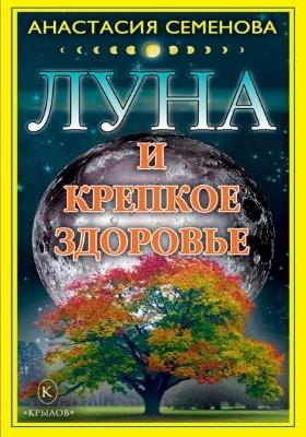 Луна и крепкое здоровье: научно-популярное издание