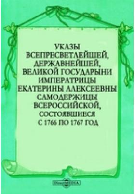 Указы всепресветлейшей, державнейшей, великой государыни императрицы Екатерины Алексеевны самодержицы всероссийской, состоявшиеся с 1766 по 1767 год