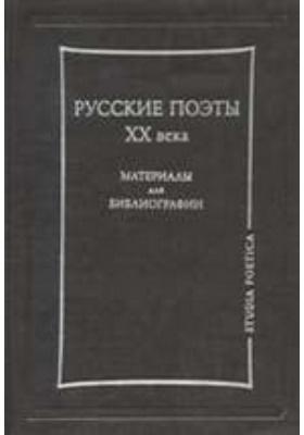 Русские поэты XX века. Материалы для библиографии: художественная литература