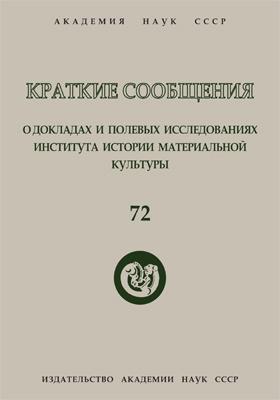 Краткие сообщения о докладах и полевых исследованиях Института истории материальной культуры: монография. Вып. 72