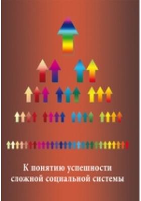 К понятию успешности сложной социальной системы : Материалы научного семинара: сборник докладов. Вып. № 1