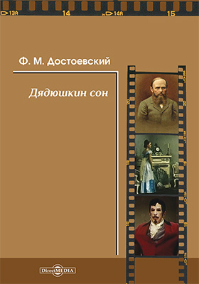 Дядюшкин сон (Из мордасовских летописей): художественная литература