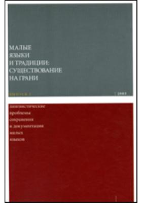 Малые языки и традиции: существование на грани. Выпуск 1. Лингвистические проблемы сохранения и документации малых языков