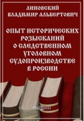 Опыт исторических розысканий о следственном уголовном судопроизводстве в России
