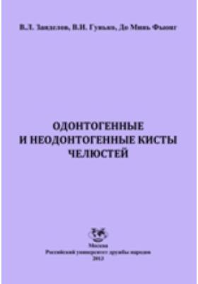 Одонтогенные и неодонтогенные кисты челюстей: учебно-методическое пособие