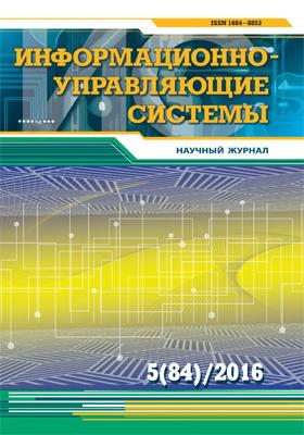 Информационно-управляющие системы: журнал. 2016. № 5(84)